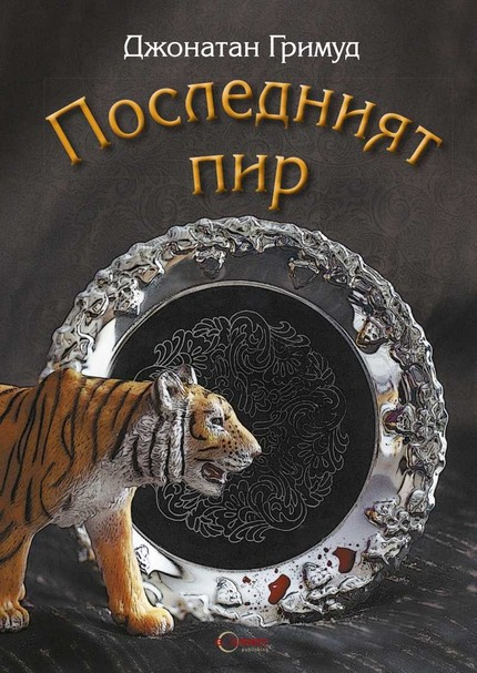 The Last Banquet - Bulgarian cover